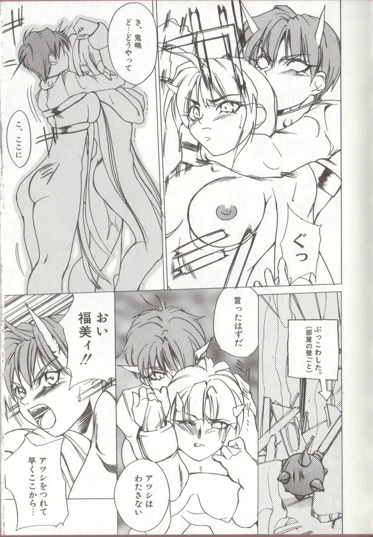 Setsubun GIRLS 96