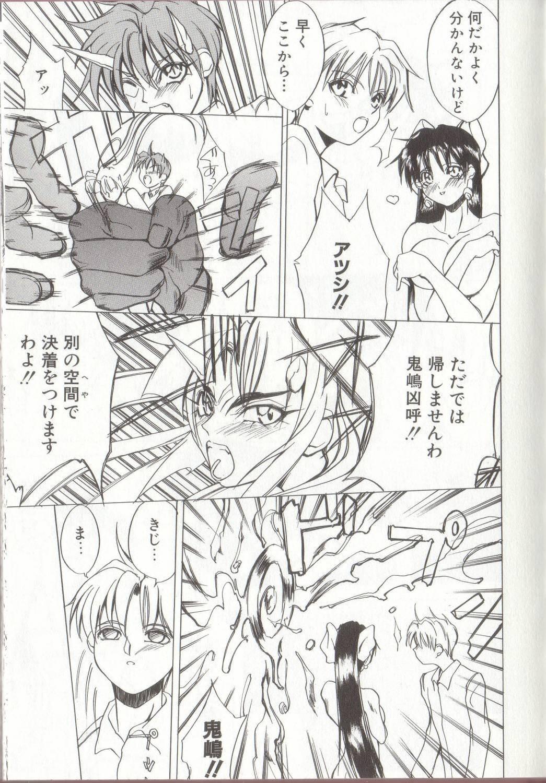 Setsubun GIRLS 98