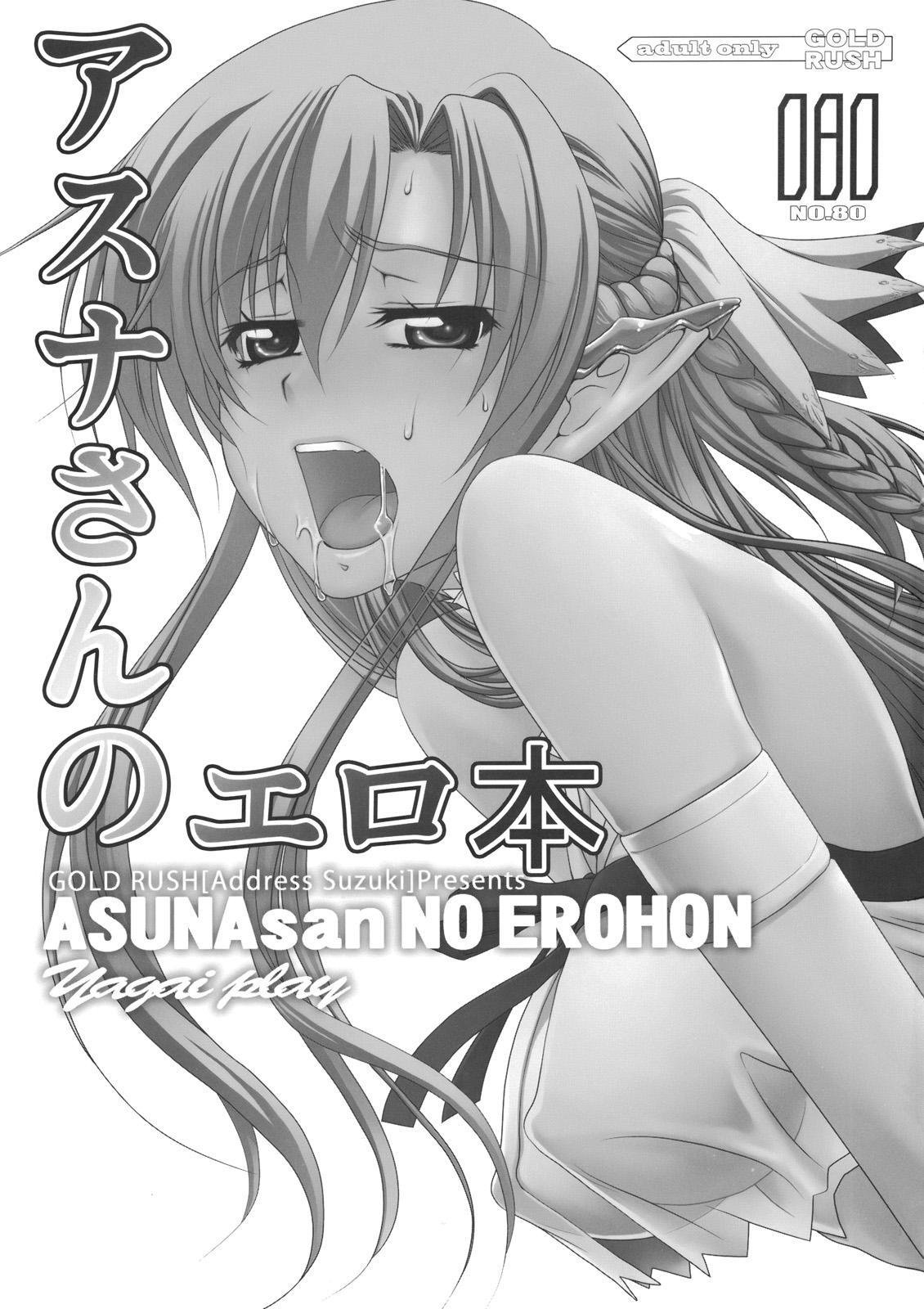 ASUNAsan NO EROHON 1