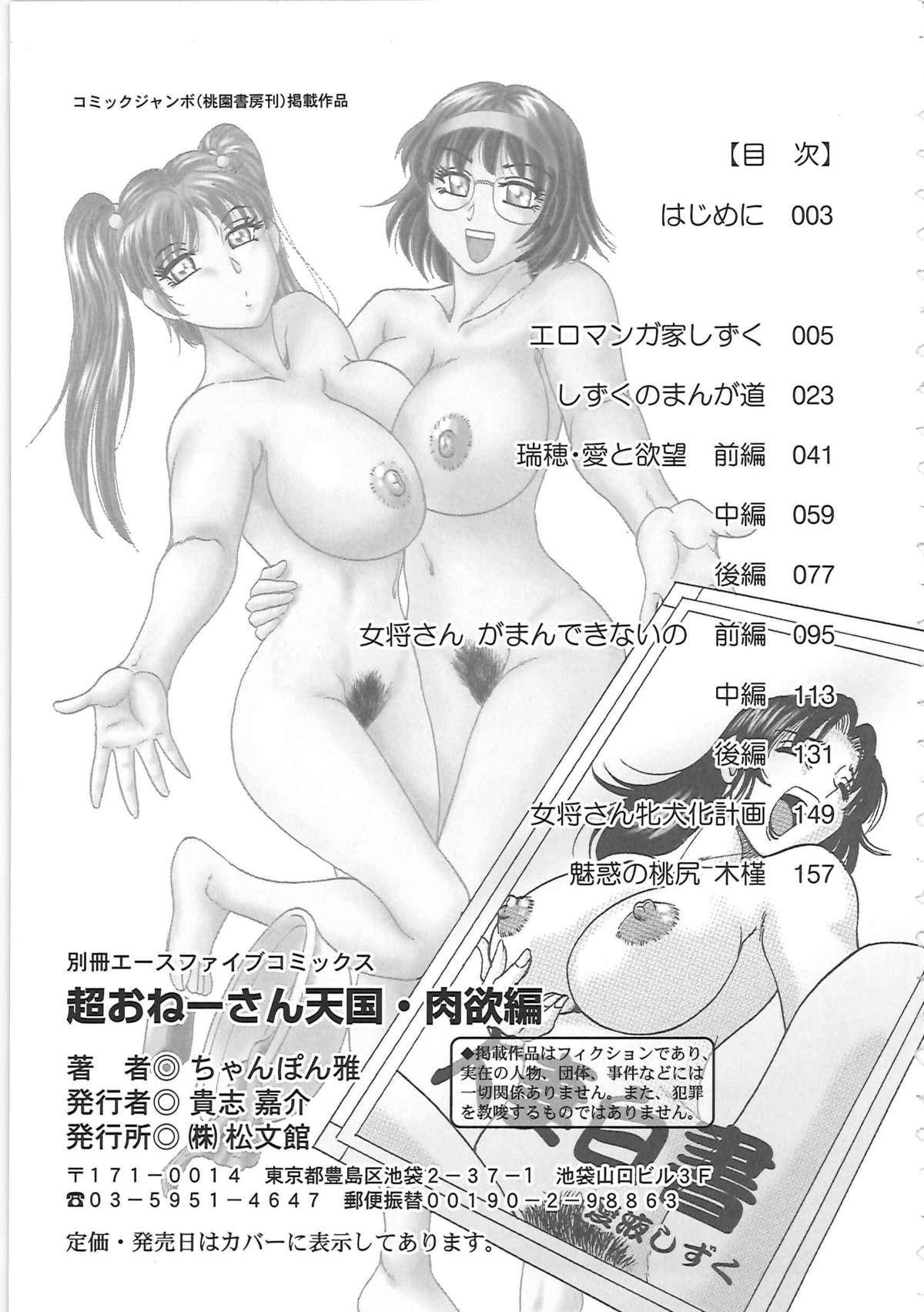 [Chanpon Miyabi] Cho-Onesan Tengoku 3 -Nikuyokuhen- [English] [Tadanohito] 182