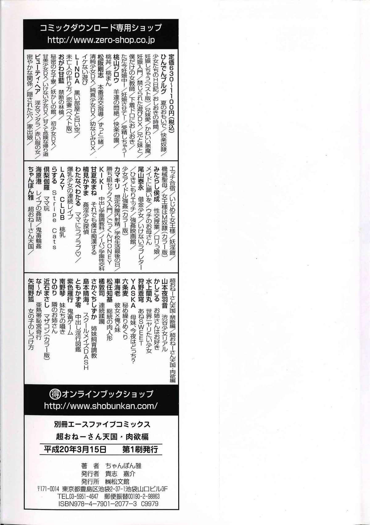 [Chanpon Miyabi] Cho-Onesan Tengoku 3 -Nikuyokuhen- [English] [Tadanohito] 3