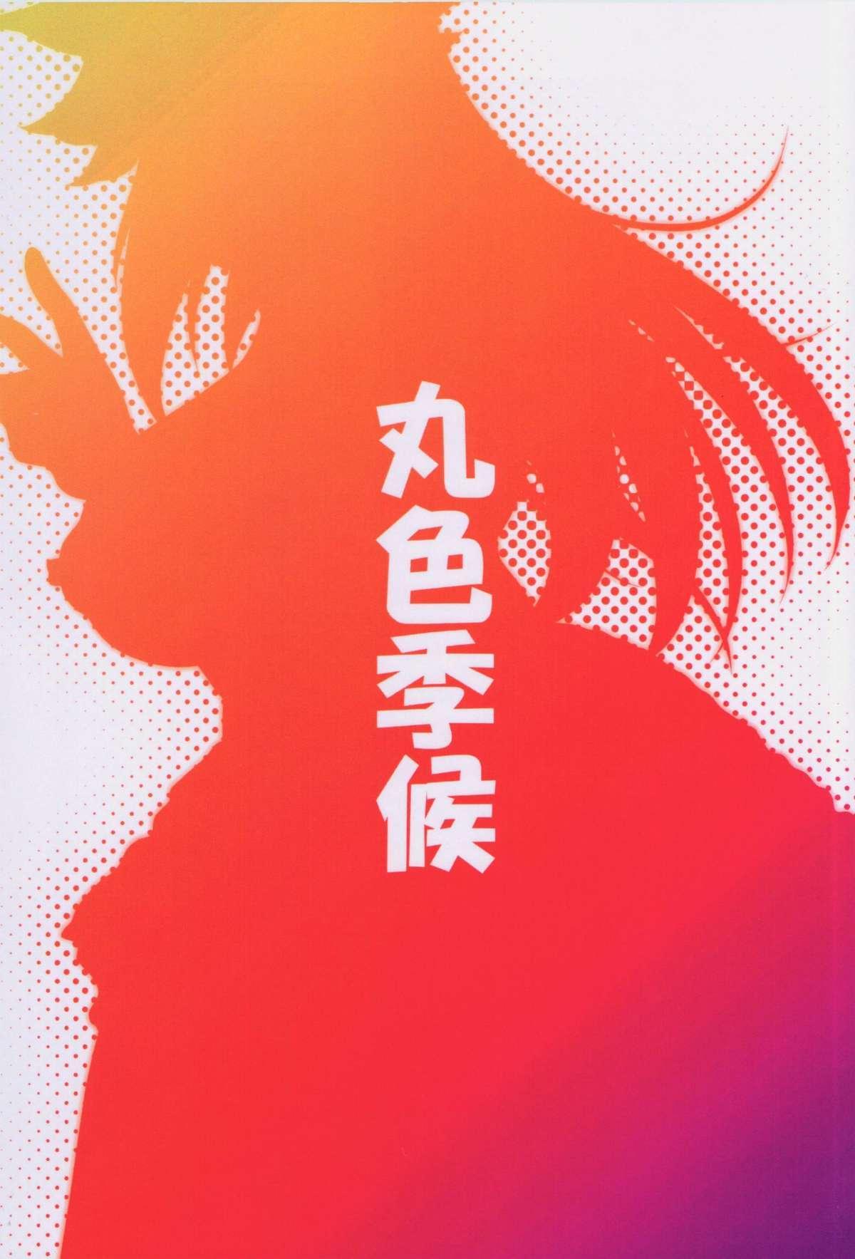 Yuugi to Shotakko ga Mata Zukkon Bakkon Suru Hon 1