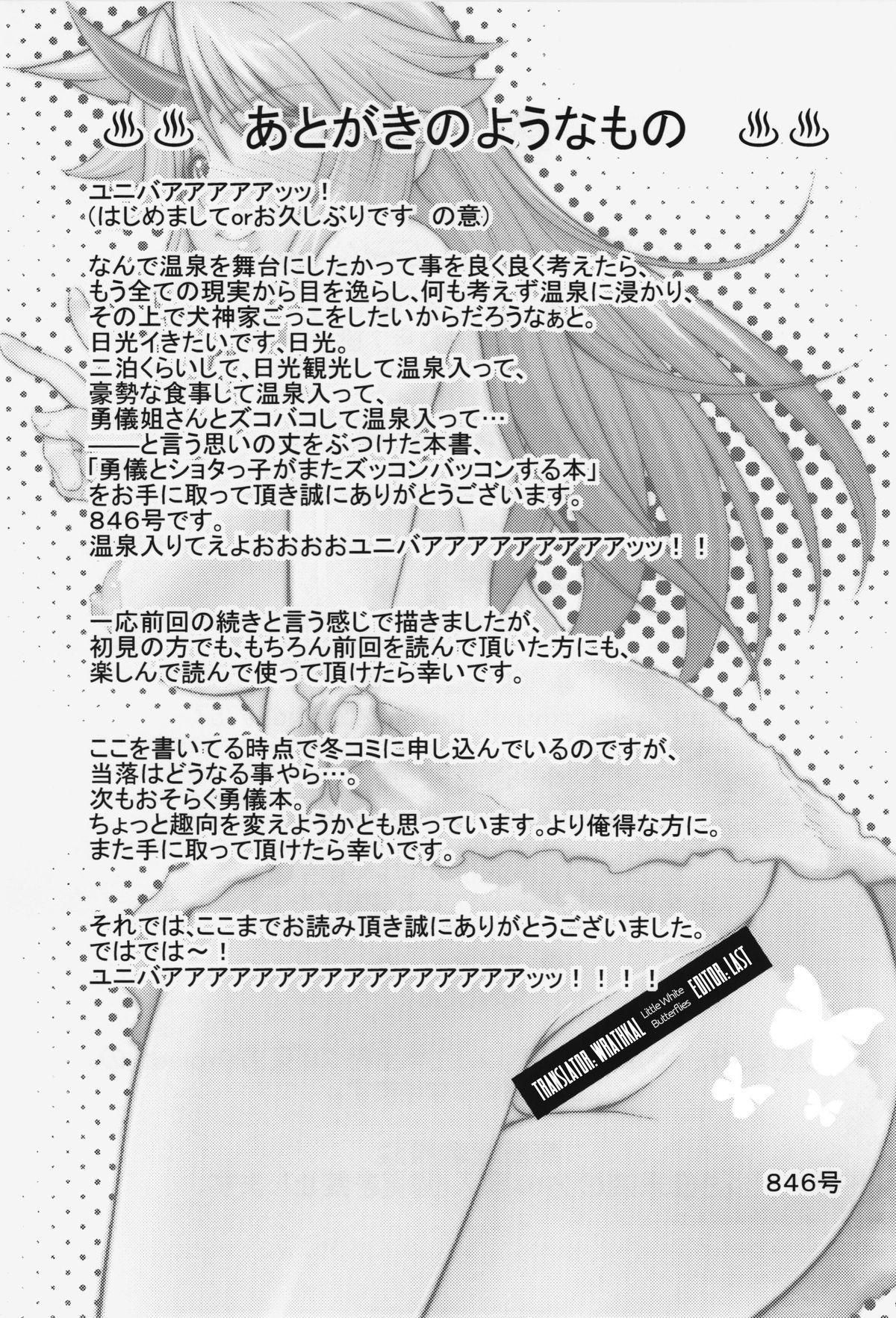 Yuugi to Shotakko ga Mata Zukkon Bakkon Suru Hon 28