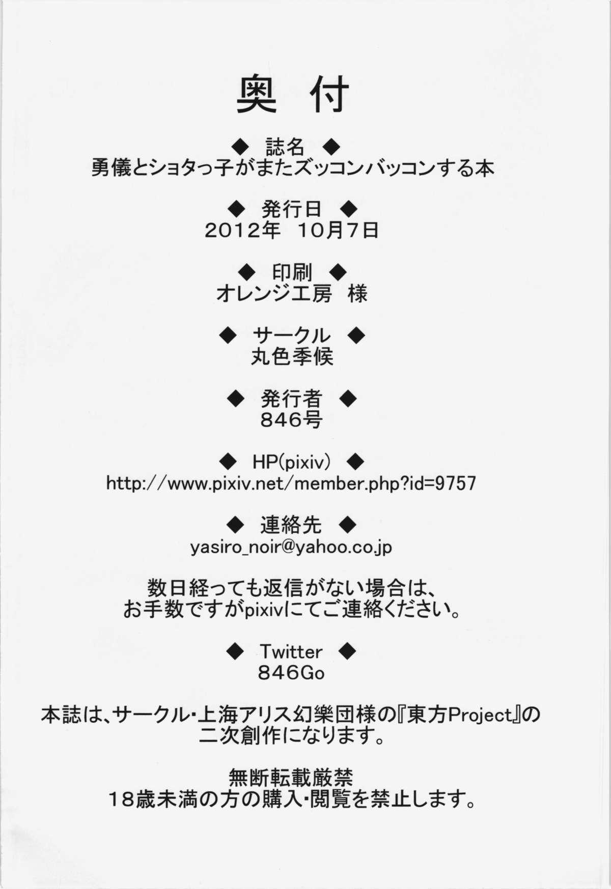 Yuugi to Shotakko ga Mata Zukkon Bakkon Suru Hon 29
