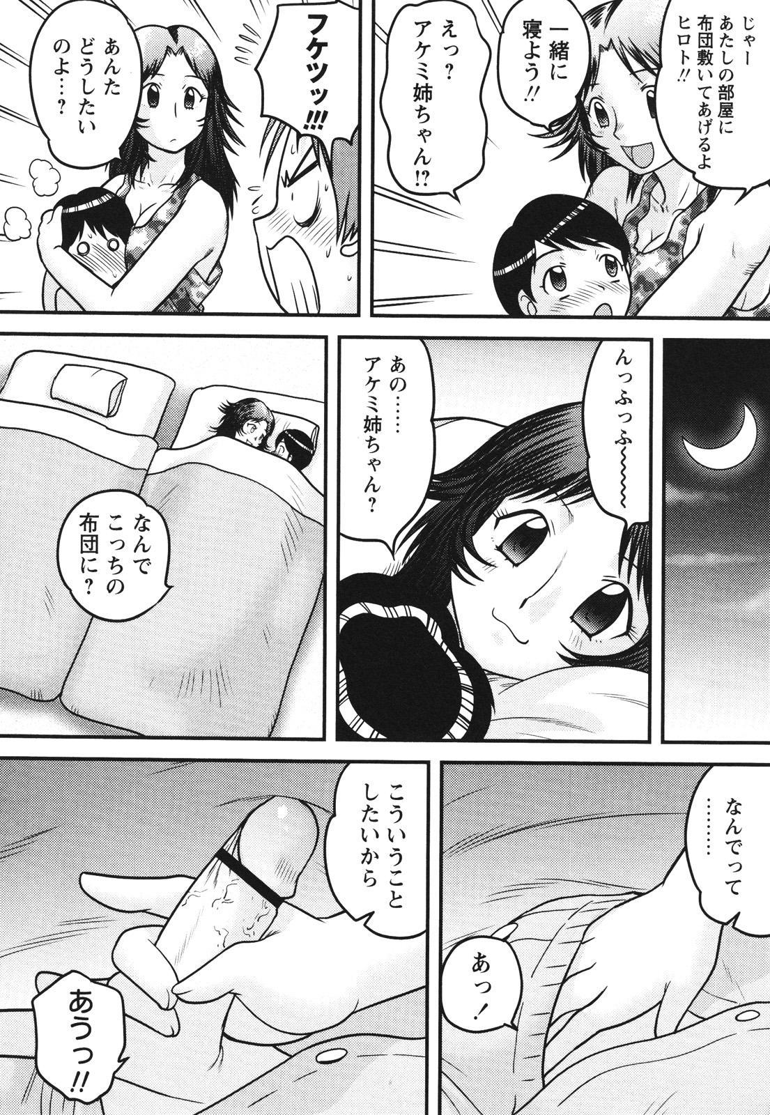 COMIC Masyo 2012-08 149