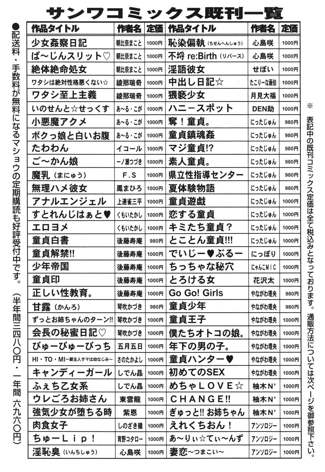 COMIC Masyo 2012-08 251