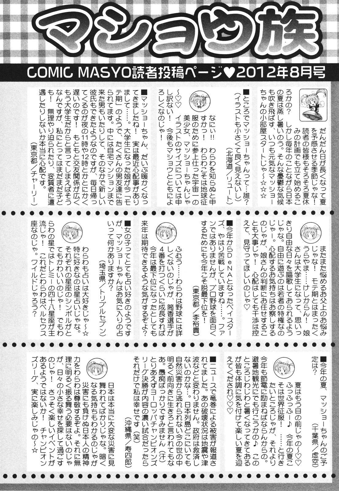 COMIC Masyo 2012-08 253