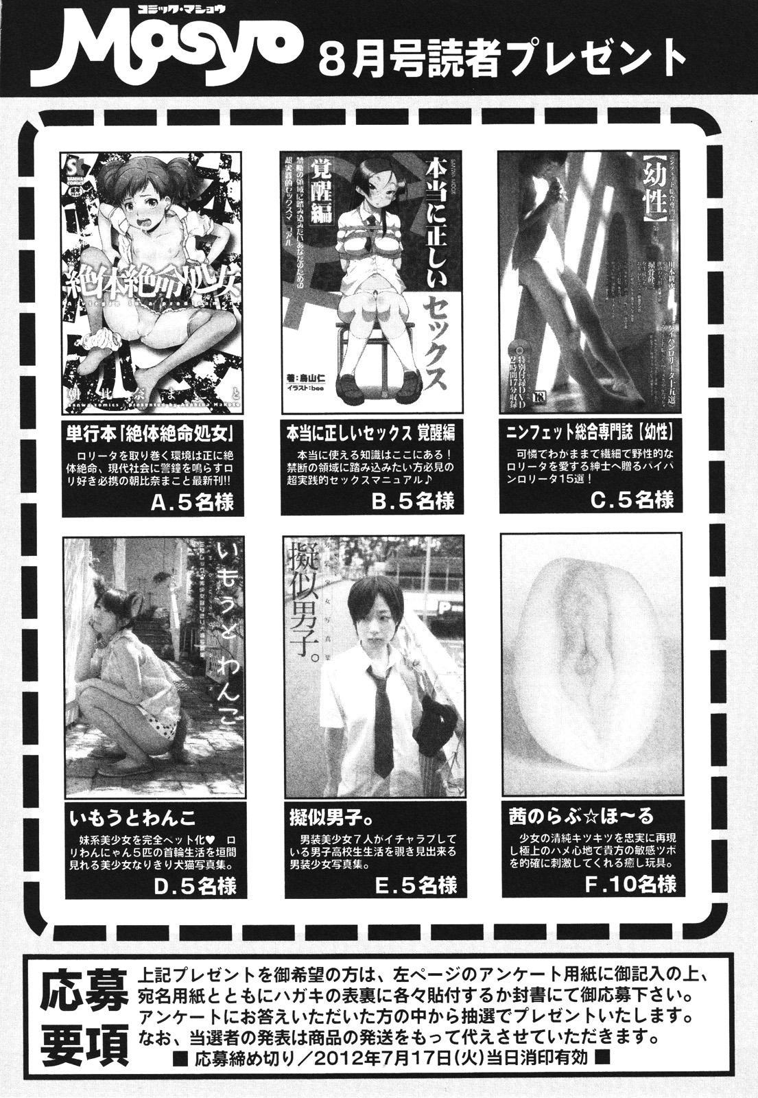 COMIC Masyo 2012-08 255