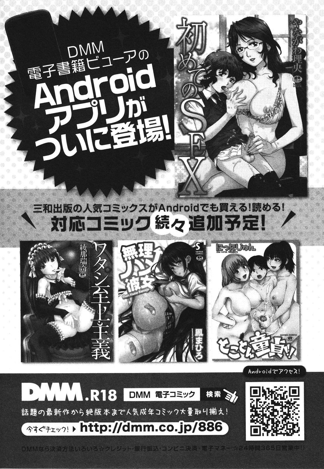 COMIC Masyo 2012-08 257