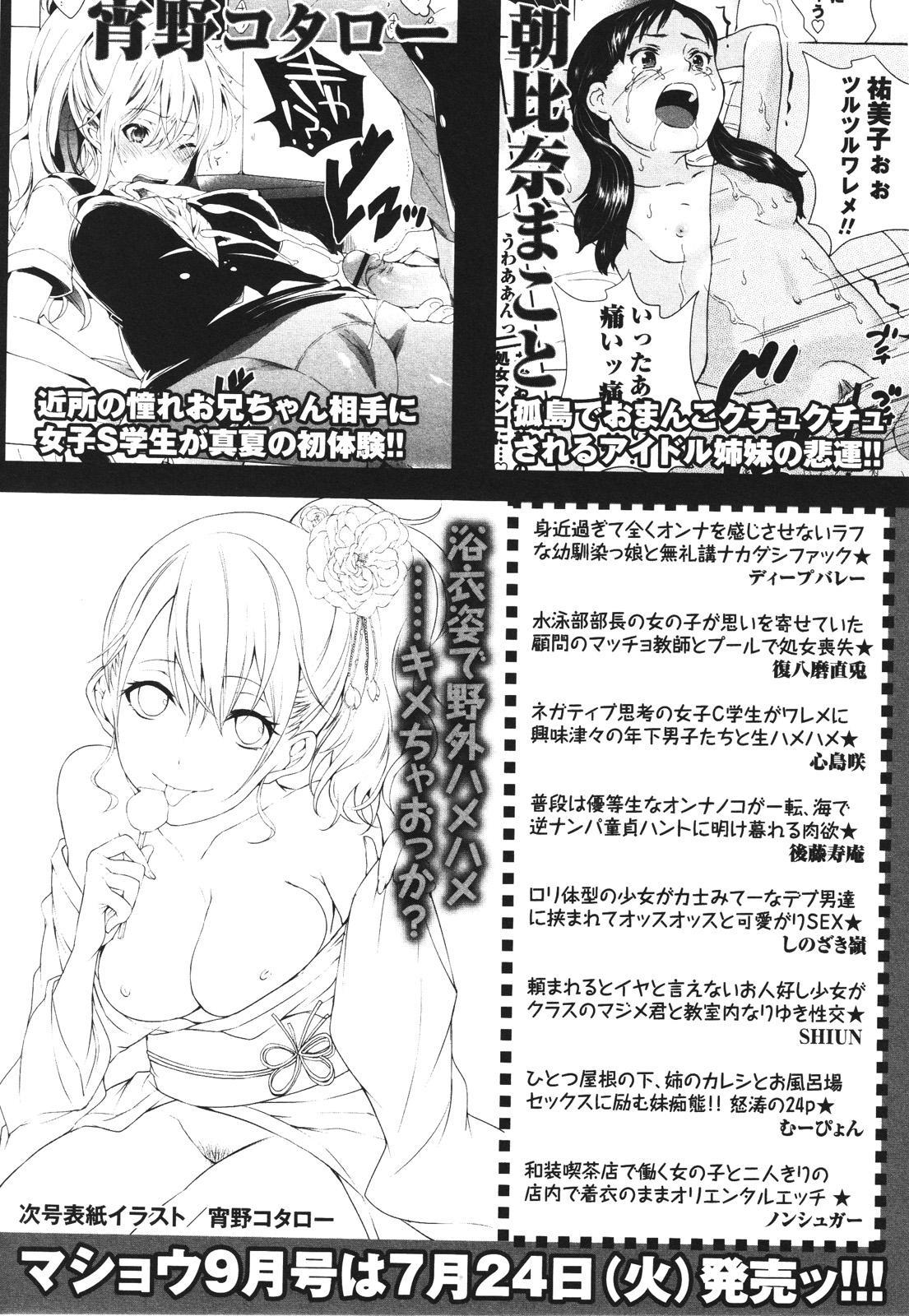 COMIC Masyo 2012-08 260