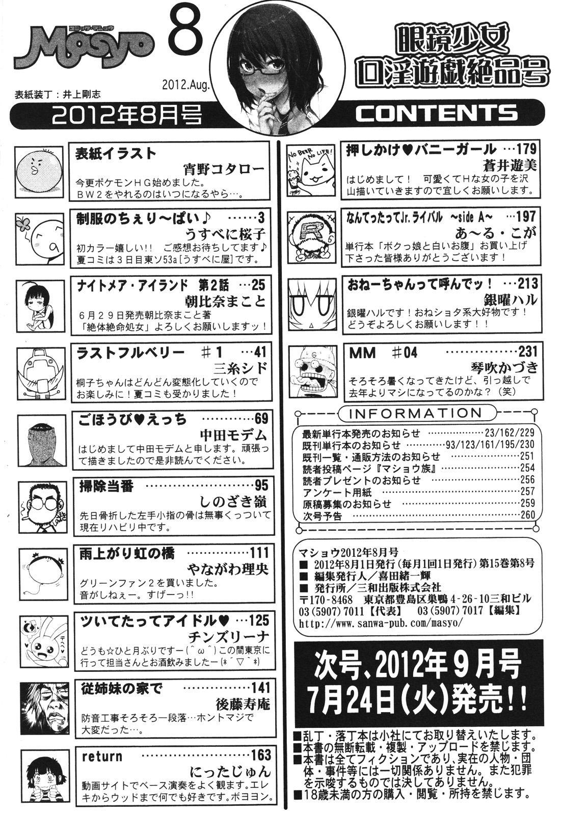 COMIC Masyo 2012-08 261
