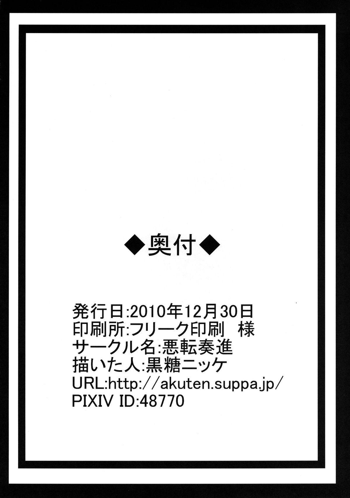 Youkai ni Haramasareta Sanae-san wo Hitasura Shokushu de Naburi Mawasu Moriya Jinja 25