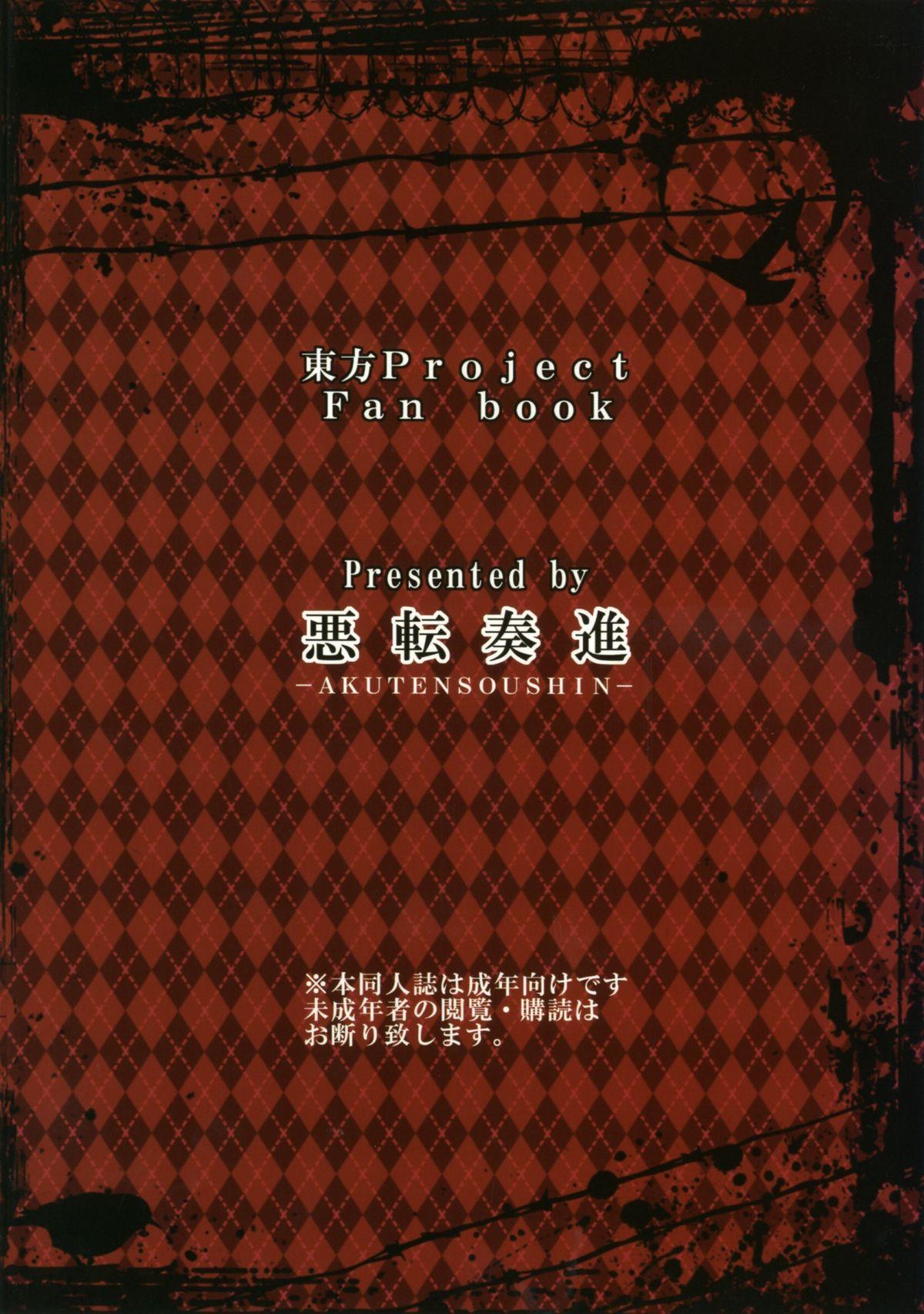 Youkai ni Haramasareta Sanae-san wo Hitasura Shokushu de Naburi Mawasu Moriya Jinja 27