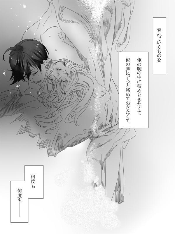 Kimi ni Nandomo Koi wo Suru 9