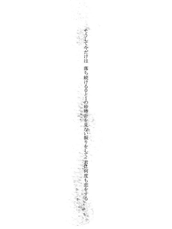 Kimi ni Nandomo Koi wo Suru 10
