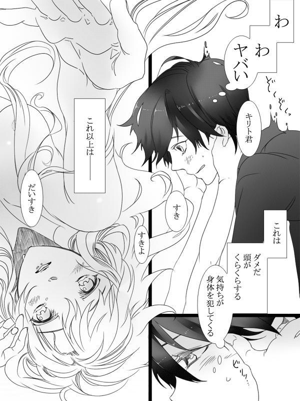 Kimi ni Nandomo Koi wo Suru 5