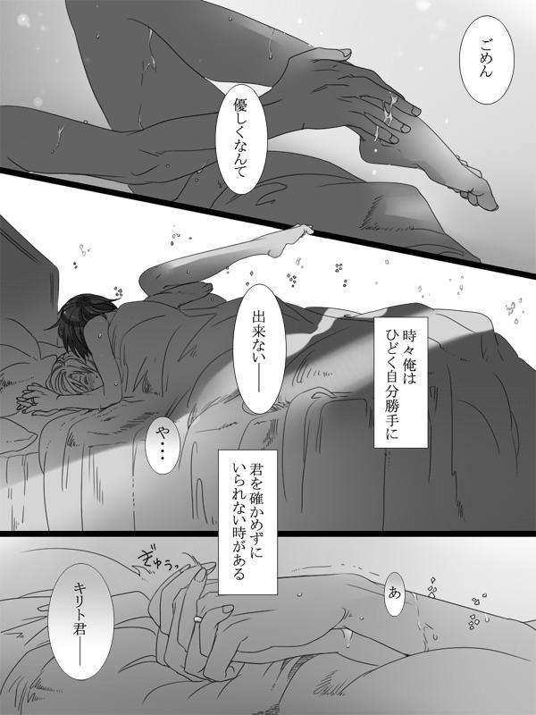 Kimi ni Nandomo Koi wo Suru 7