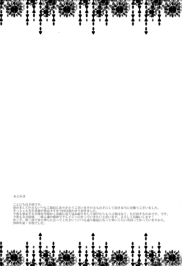 More Crazy Shumi wa Zenryoku Jikkon de 23