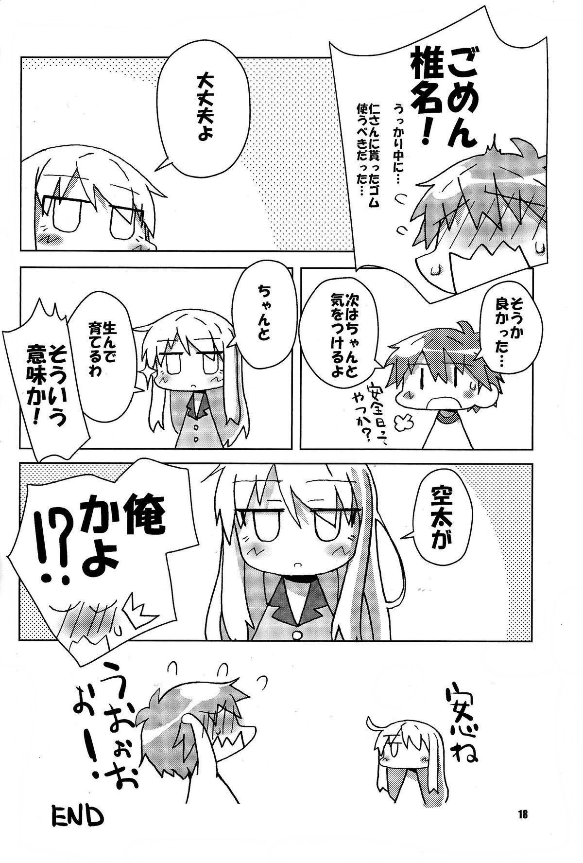 Okashi no Ousama 16