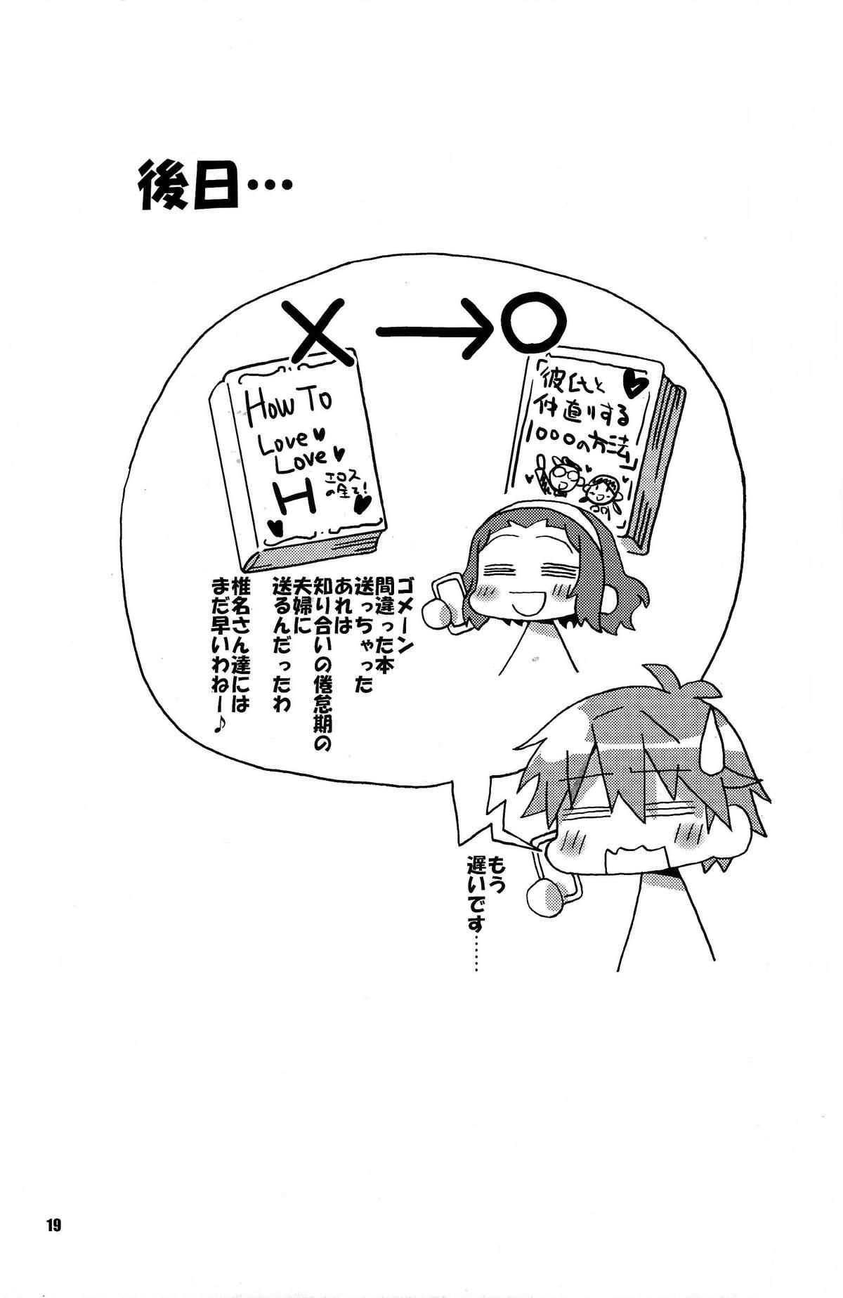 Okashi no Ousama 17