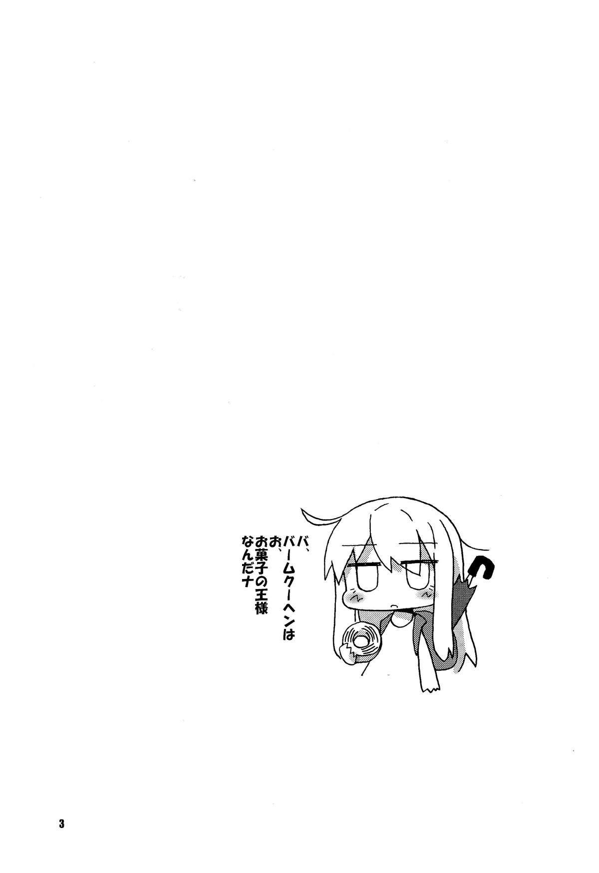Okashi no Ousama 1