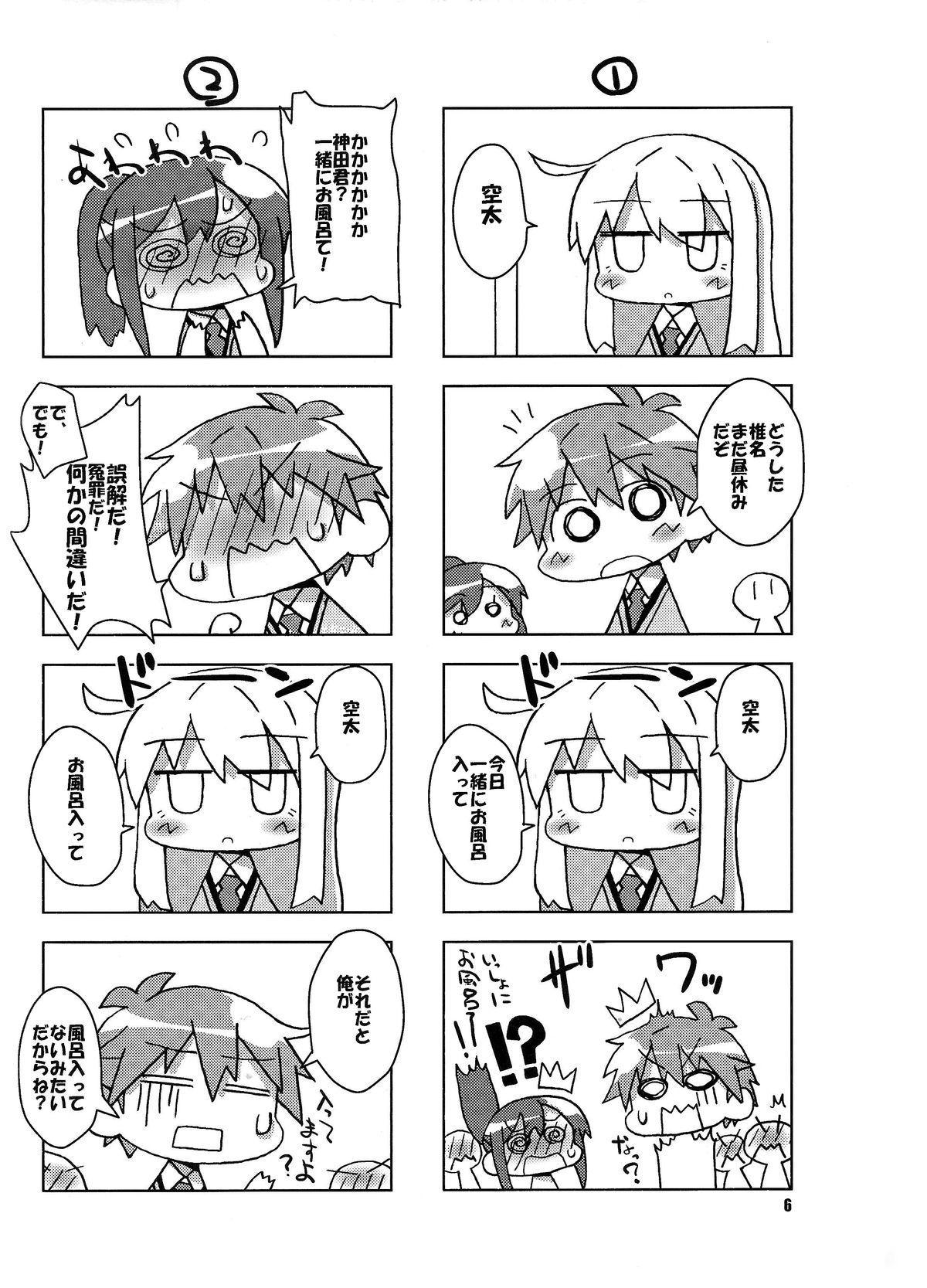 Okashi no Ousama 4
