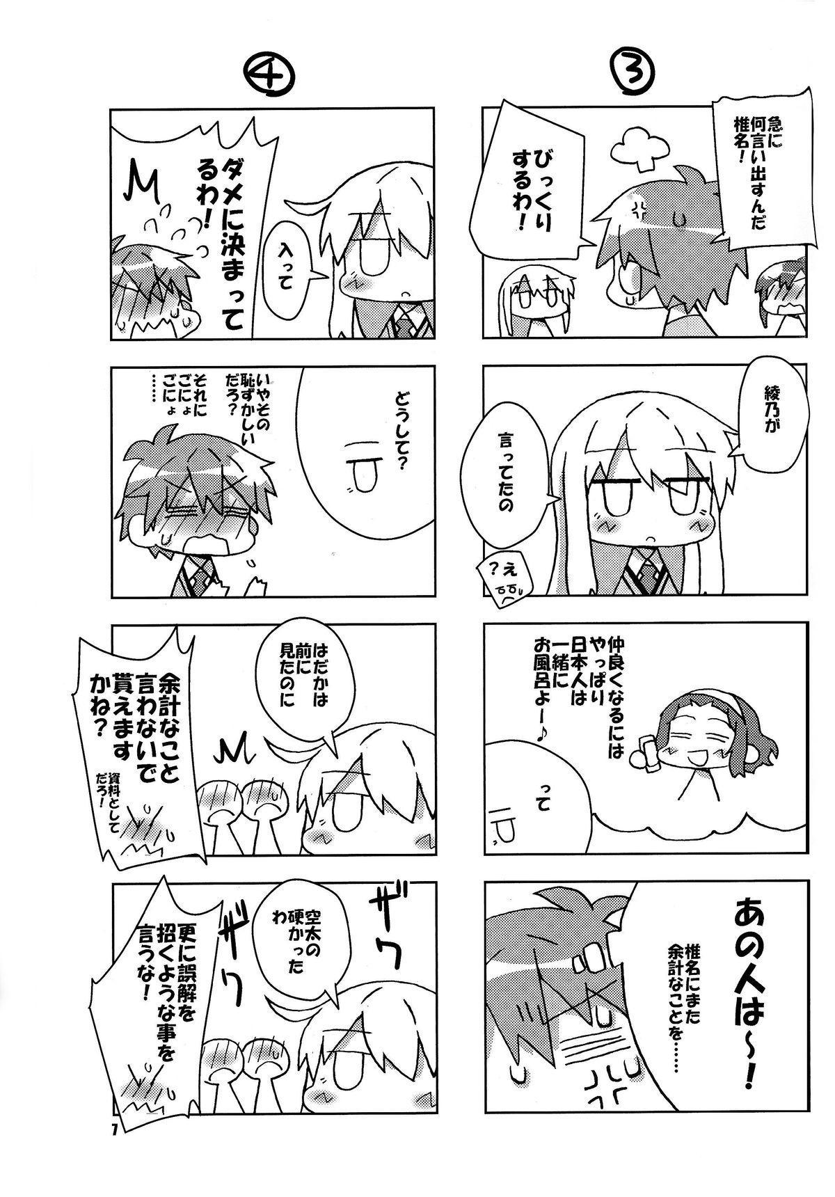Okashi no Ousama 5