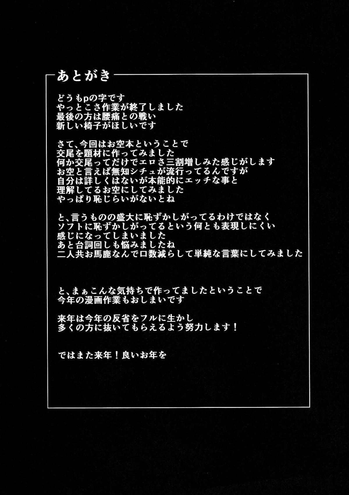Utsuho no Su 19