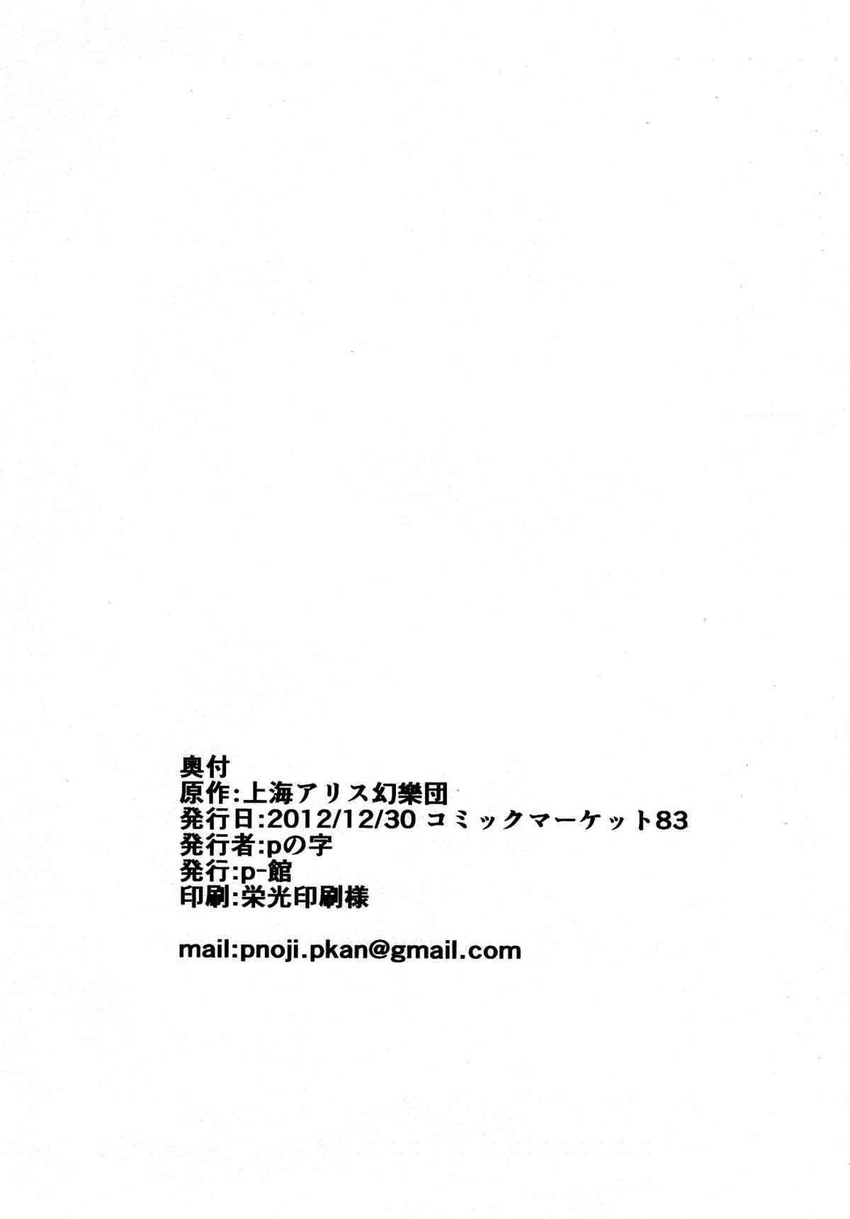 Utsuho no Su 20