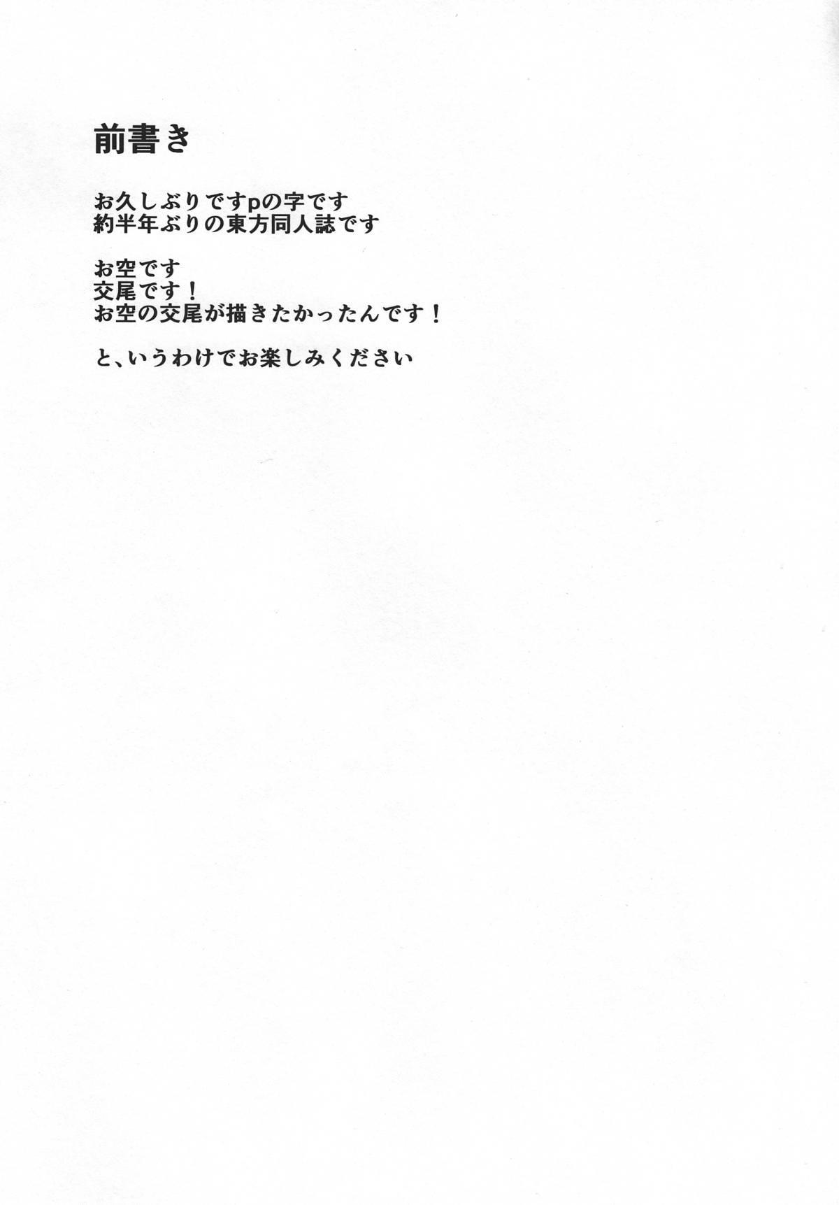 Utsuho no Su 2