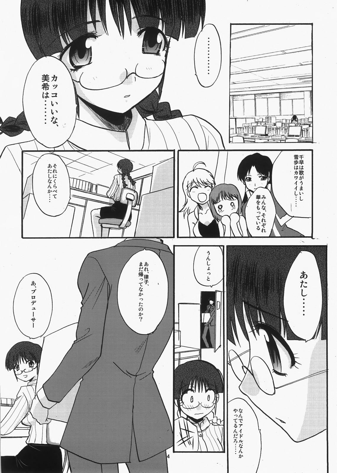 Ricchan wa Kawaii no Desuyo 4
