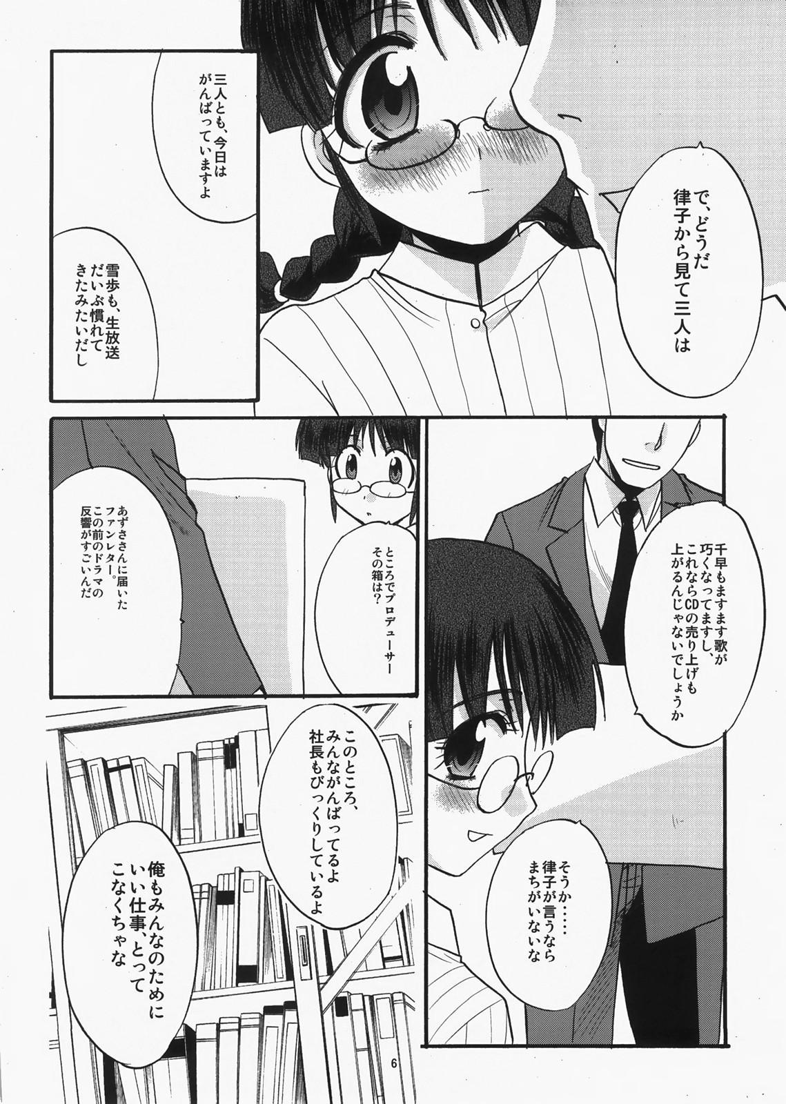 Ricchan wa Kawaii no Desuyo 6