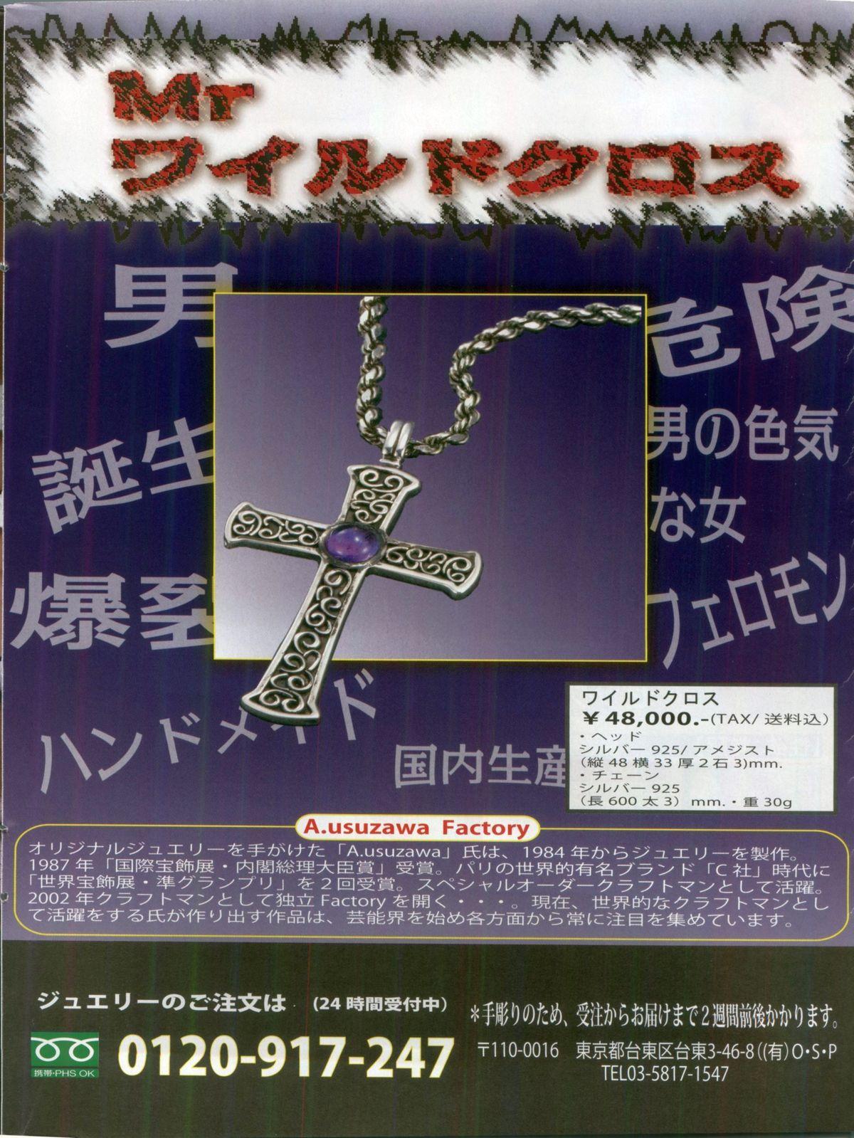Manga Bon 2013-02 9