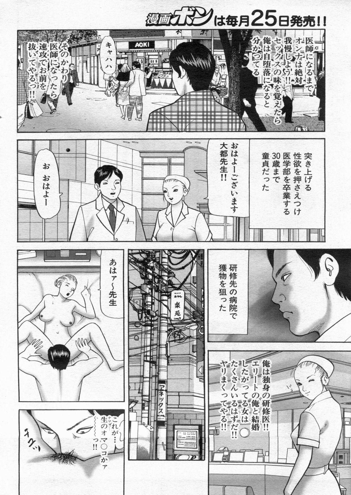 Manga Bon 2013-02 99