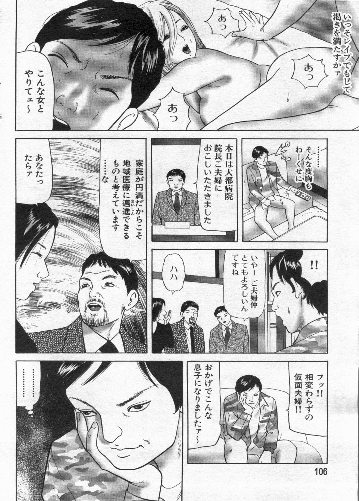 Manga Bon 2013-02 105