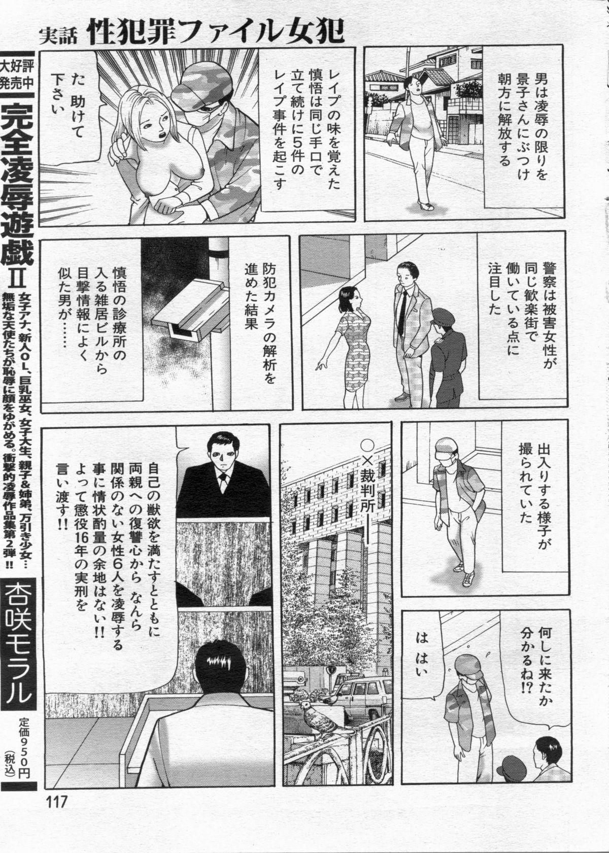 Manga Bon 2013-02 116