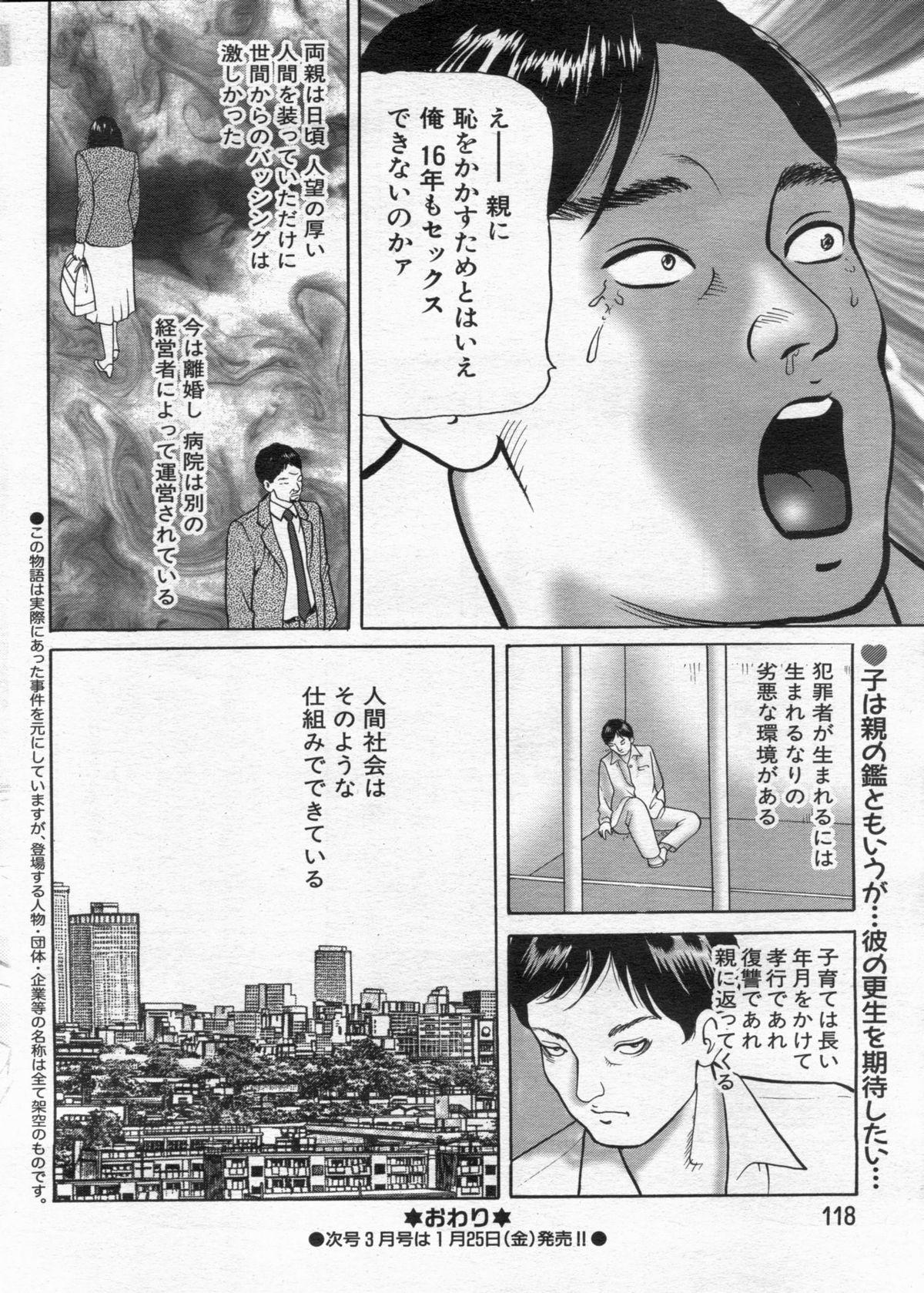 Manga Bon 2013-02 117