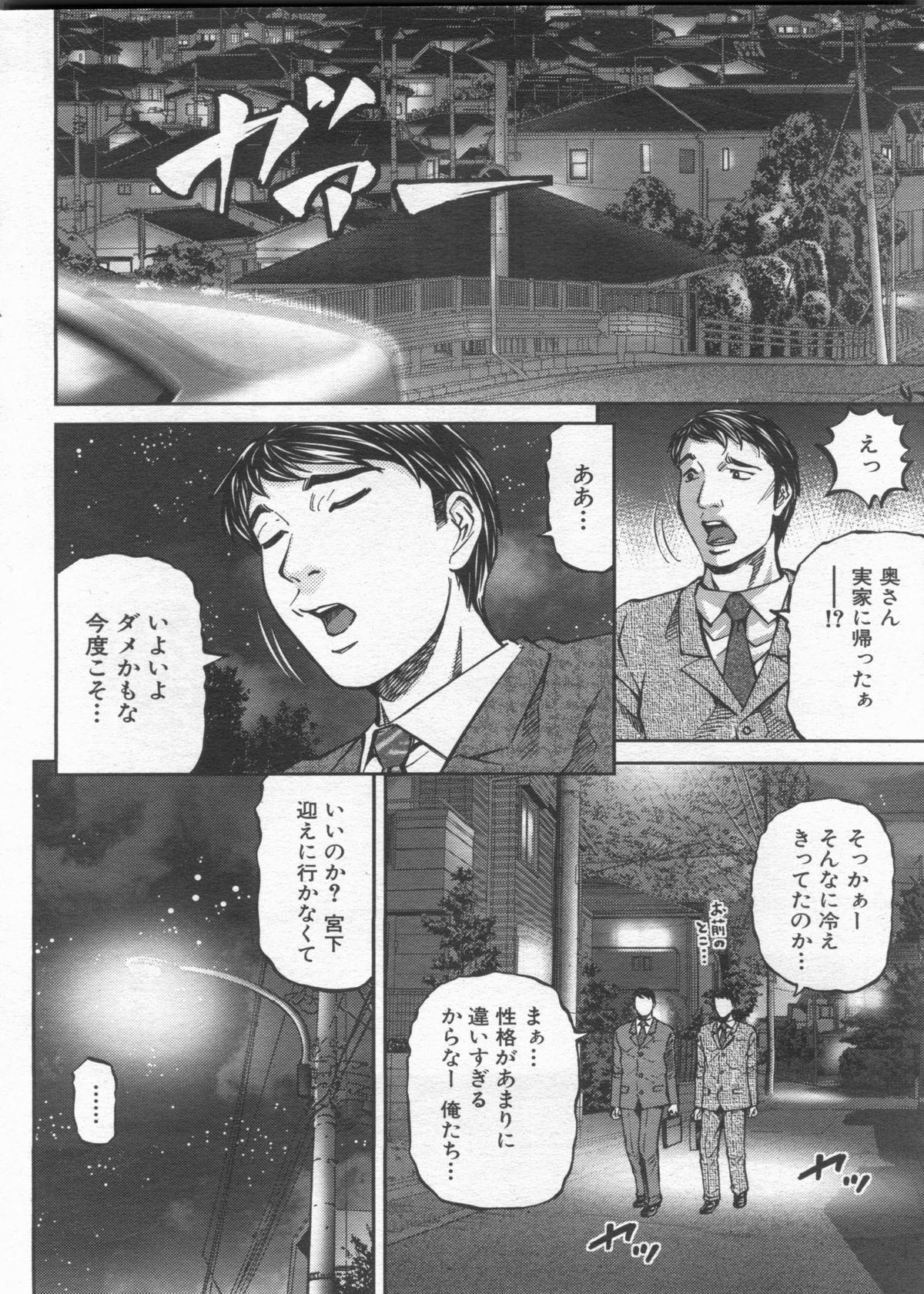 Manga Bon 2013-02 119