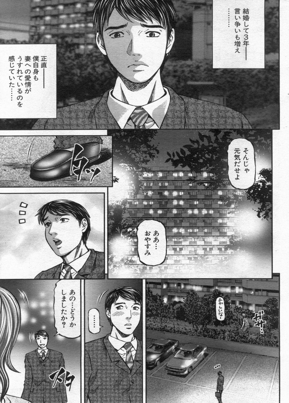 Manga Bon 2013-02 120
