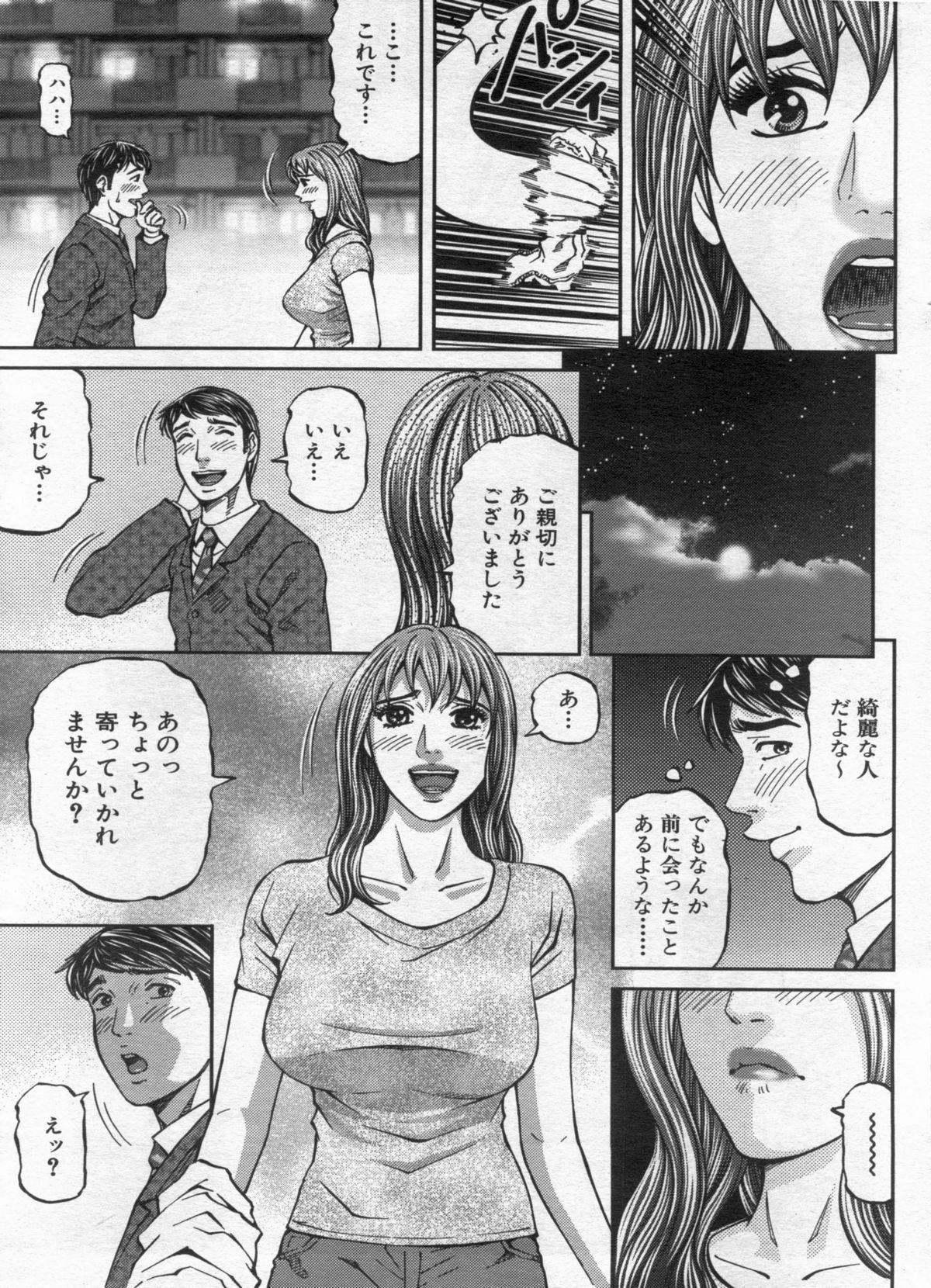 Manga Bon 2013-02 122