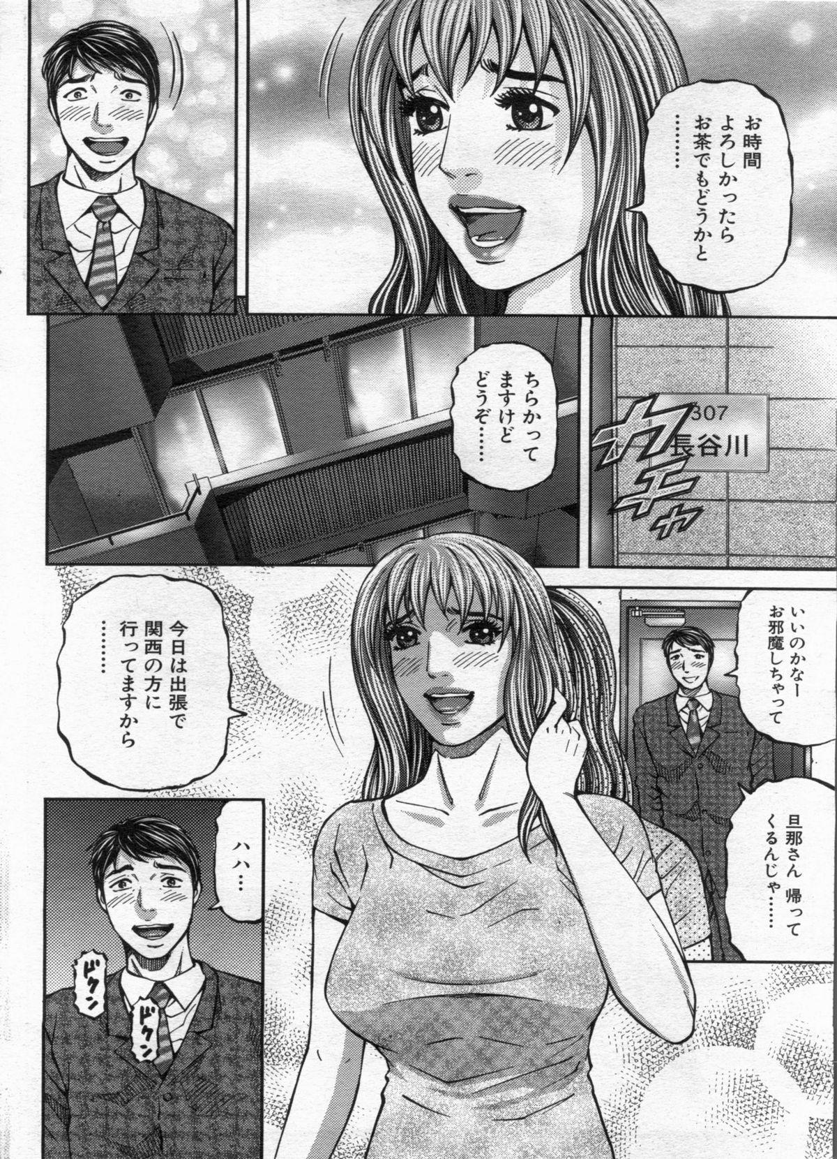 Manga Bon 2013-02 123