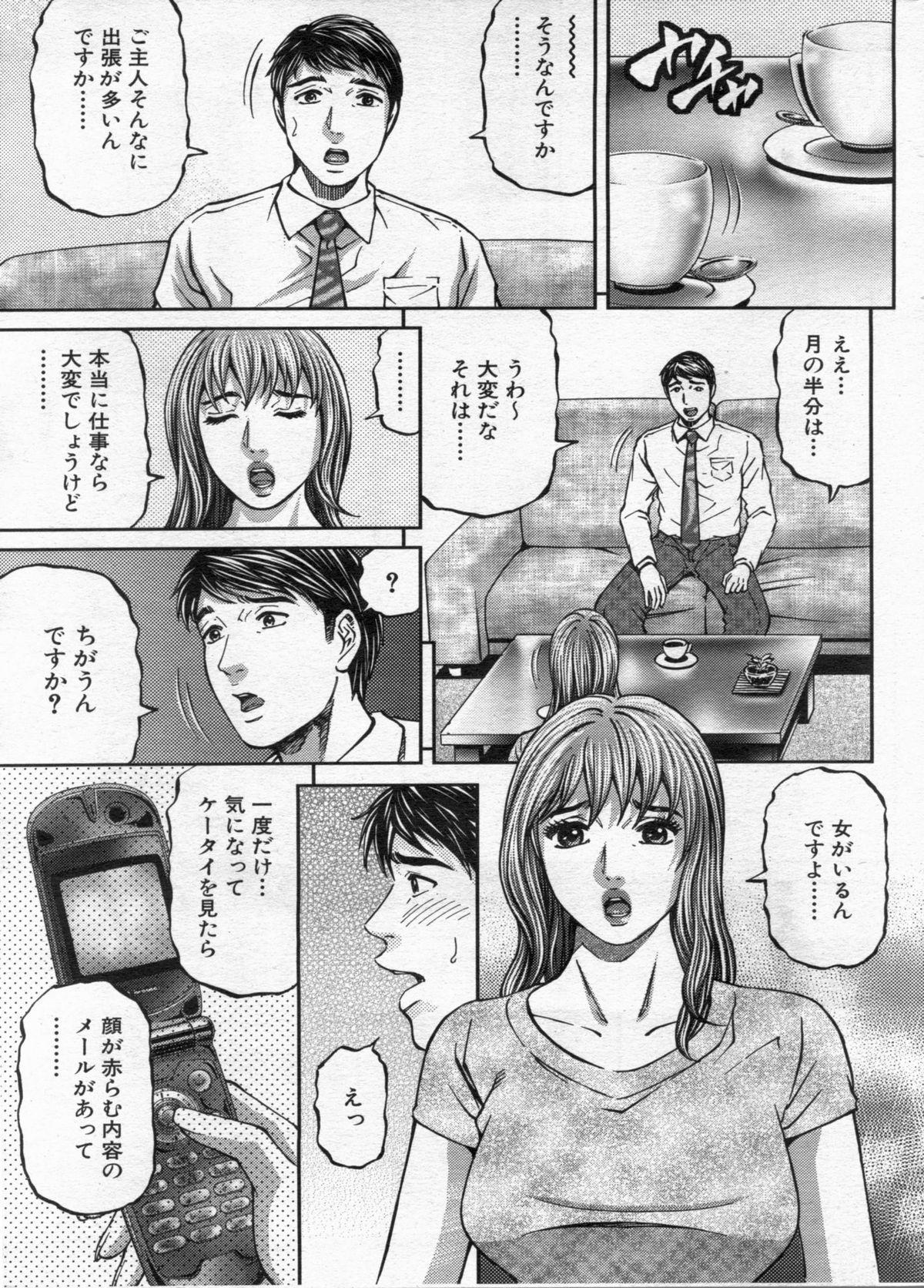 Manga Bon 2013-02 124
