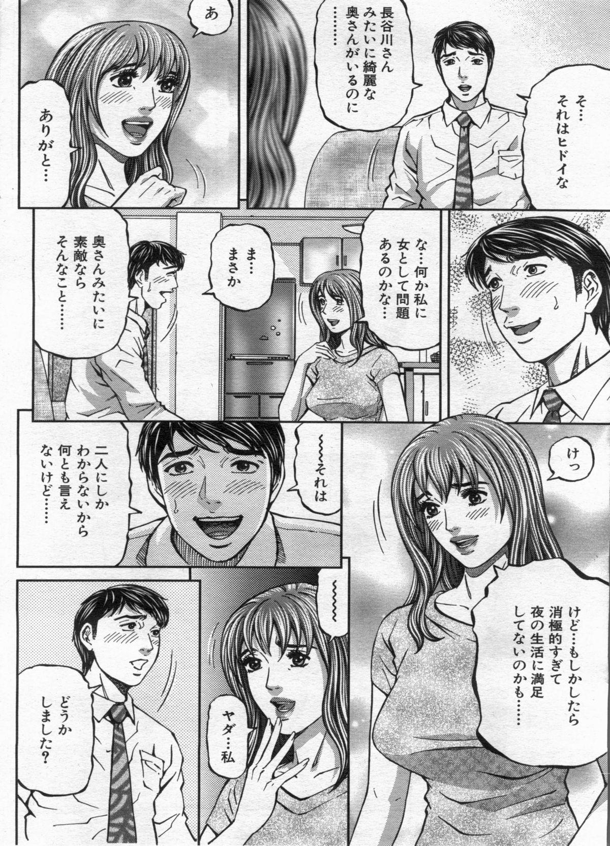 Manga Bon 2013-02 125