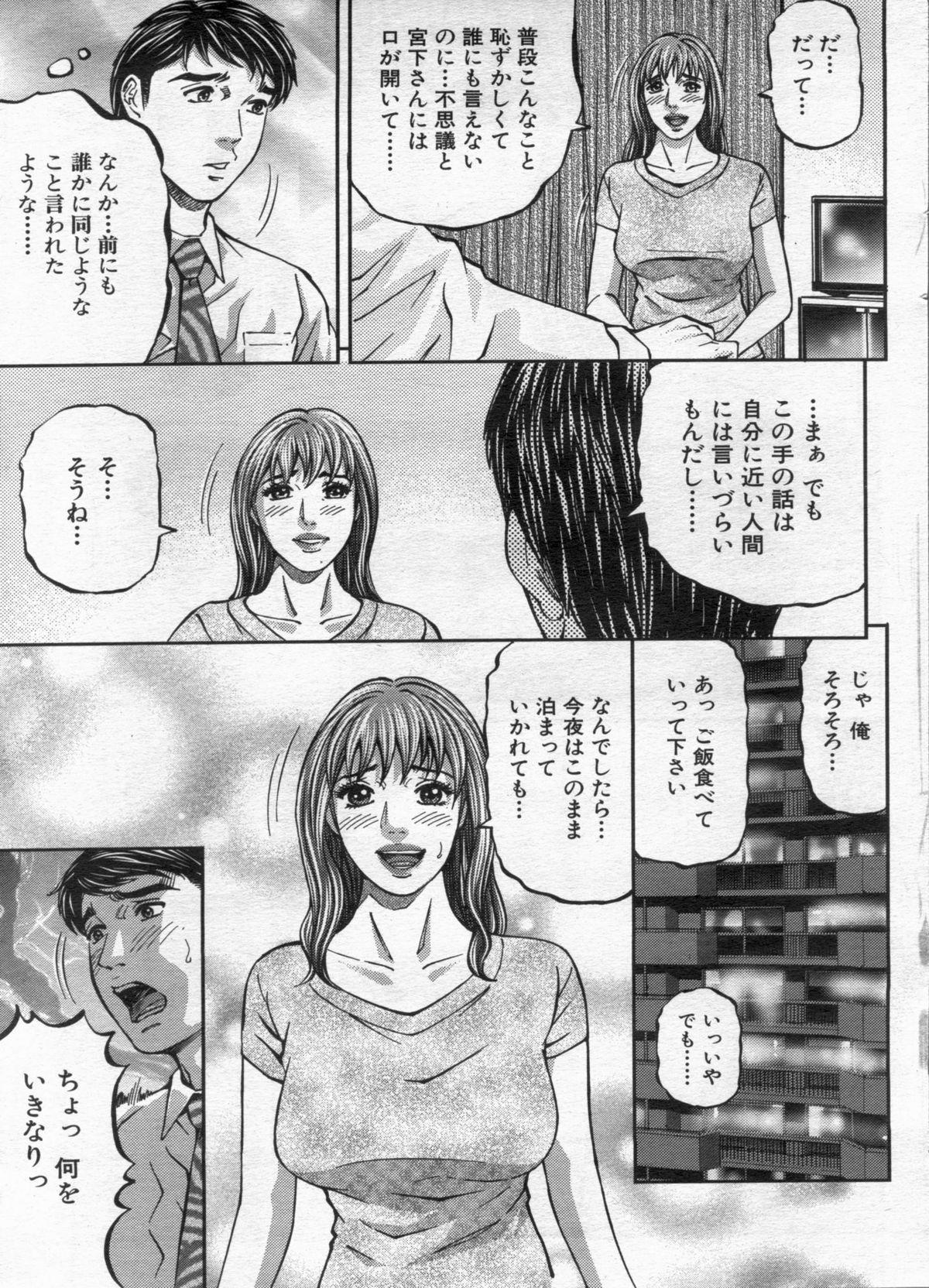 Manga Bon 2013-02 126