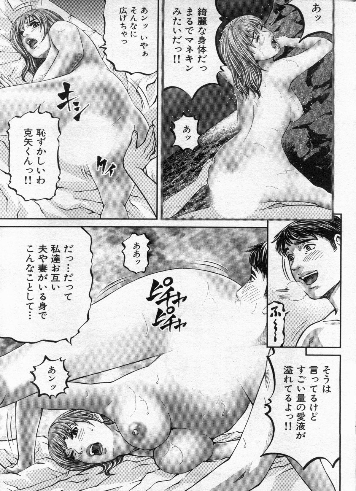 Manga Bon 2013-02 132