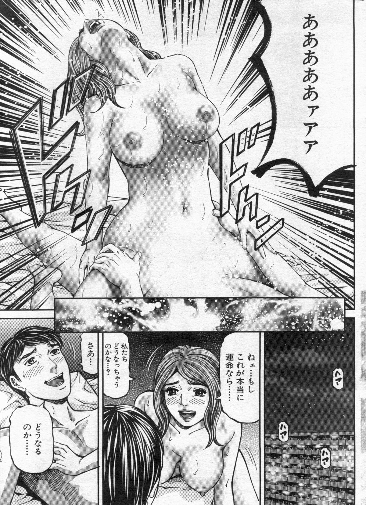 Manga Bon 2013-02 138