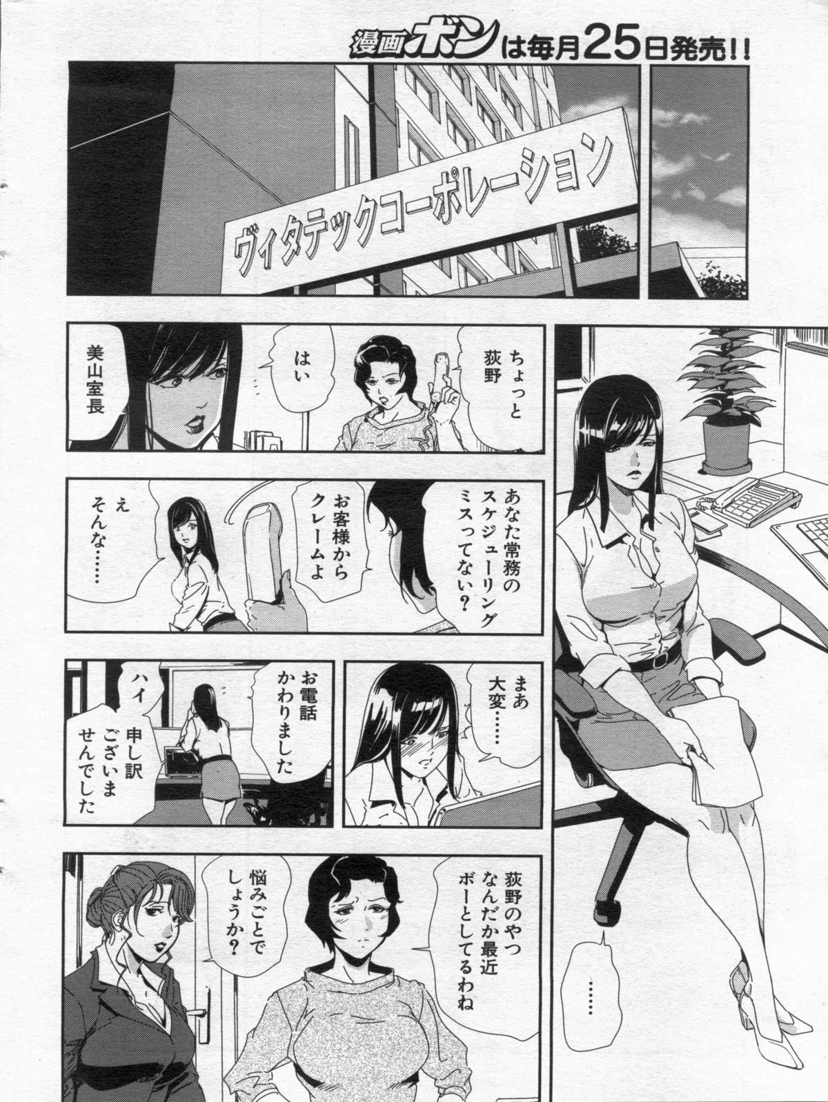 Manga Bon 2013-02 13