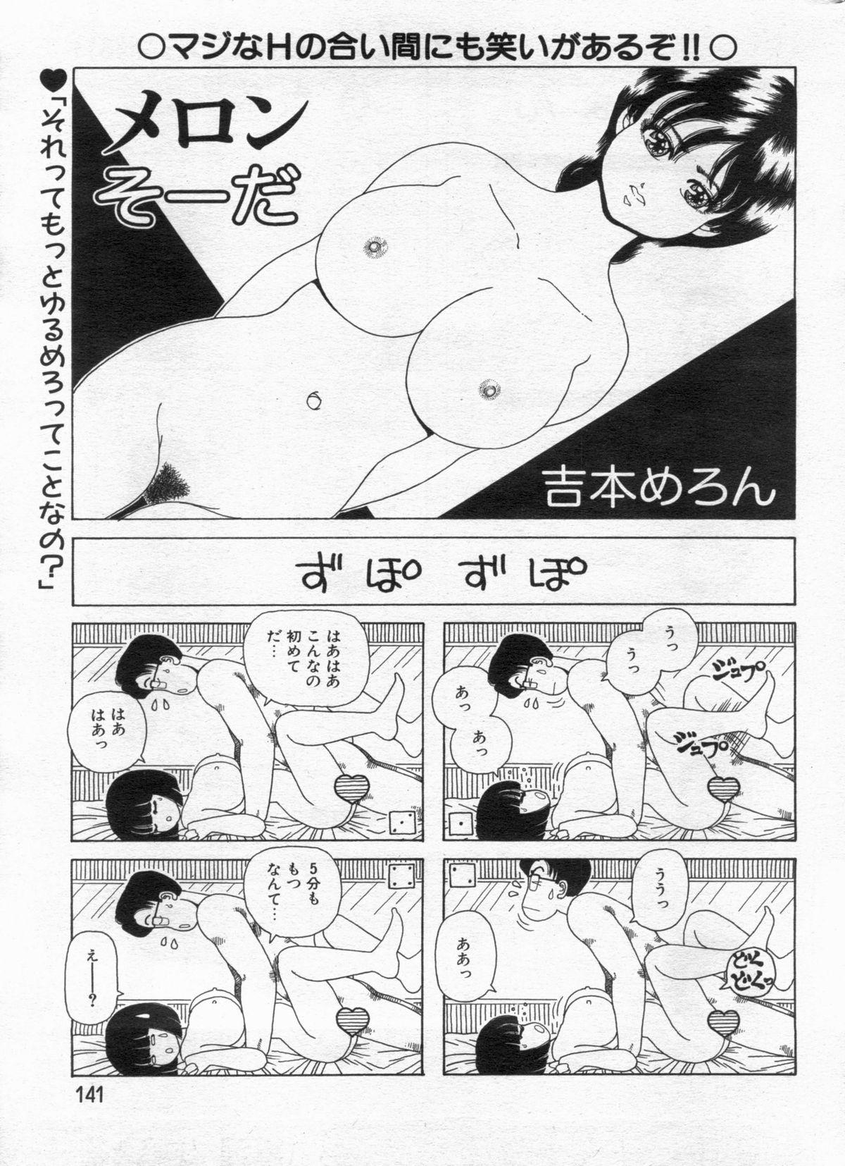 Manga Bon 2013-02 140