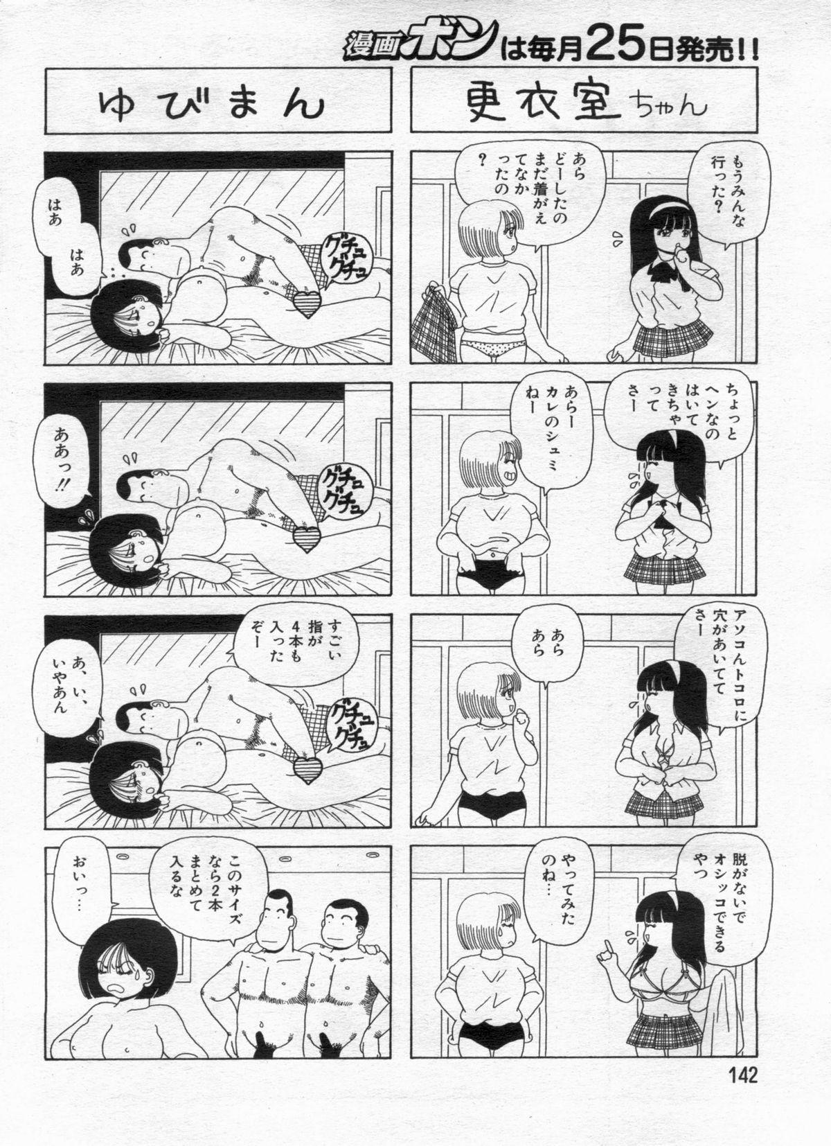 Manga Bon 2013-02 141