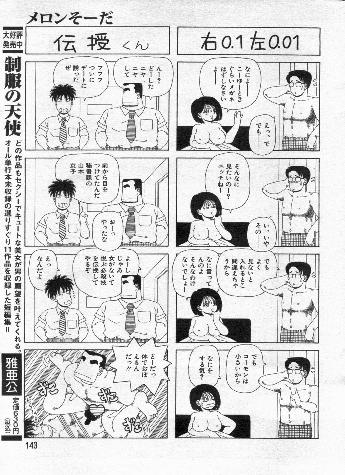 Manga Bon 2013-02 142